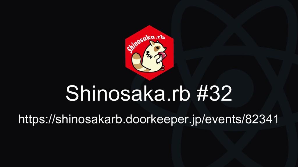 Shinosaka.rb #32 https://shinosakarb.doorkeeper...