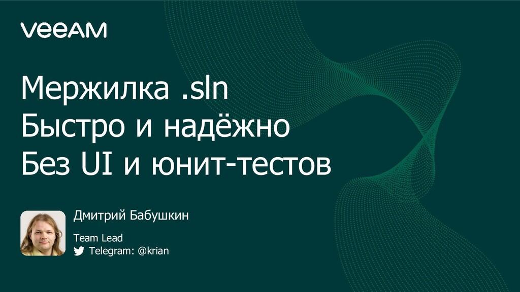 Team Lead Telegram: @krian Дмитрий Бабушкин Мер...