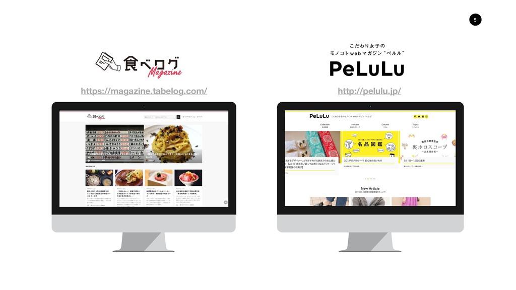 5 https://magazine.tabelog.com/ http://pelulu.j...
