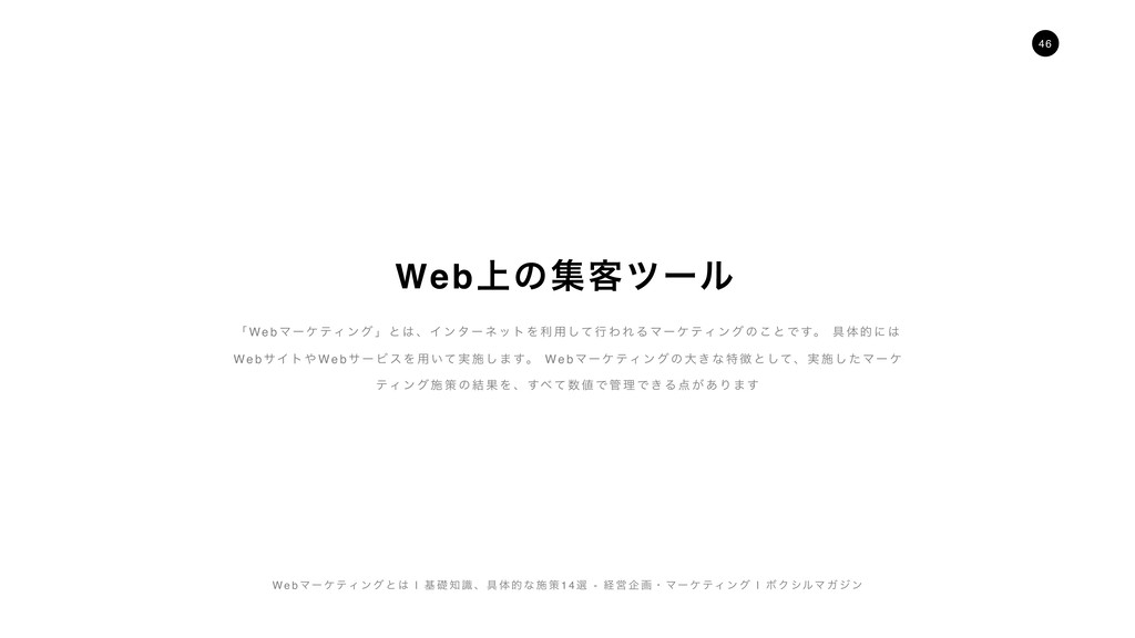 46 Web্ͷू٬πʔϧ ʮ We b Ϛʔ έ ςΟ ϯ ά ʯ ͱ  ɺ Π ϯ λ ...