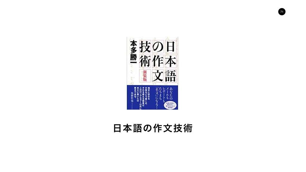 71 ຊޠͷ࡞จٕज़