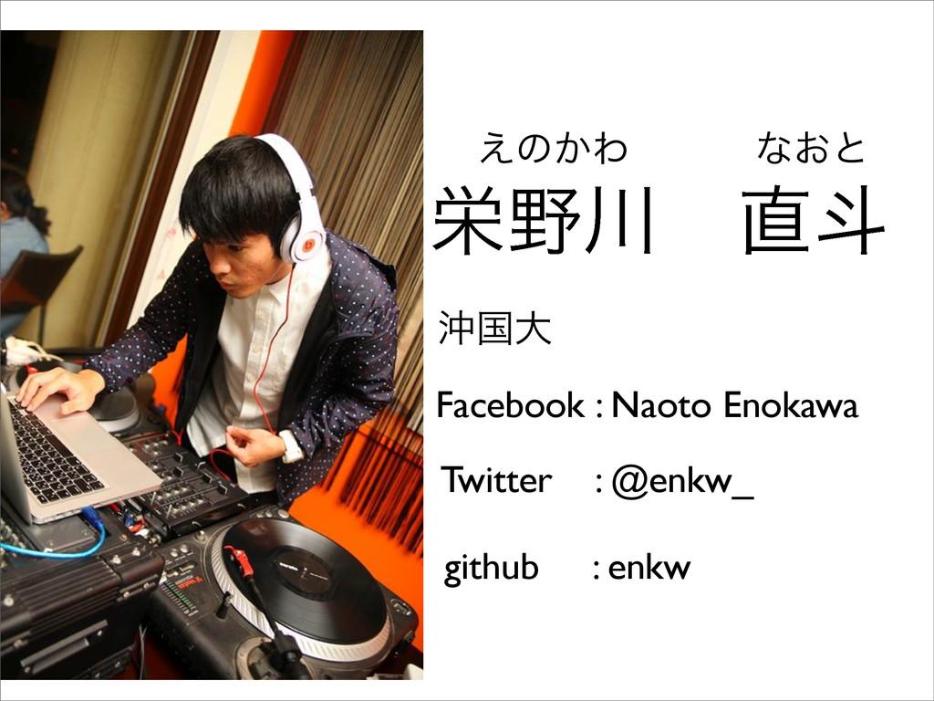 ӫɹే ͑ͷ͔Θ ͳ͓ͱ Facebook : Naoto Enokawa Twitte...