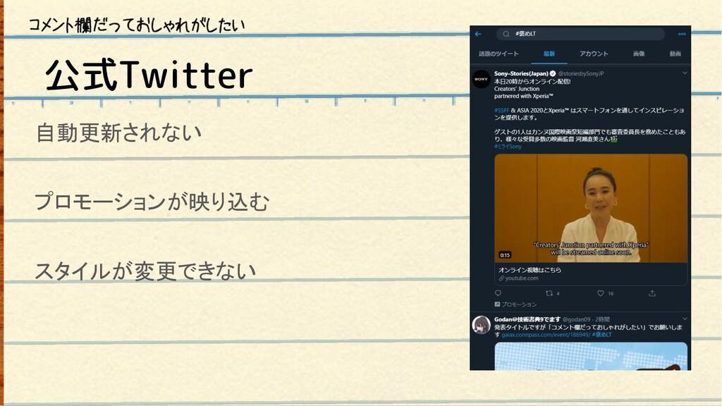 公式Twitter 自動更新されない プロモーションが映り込む スタイルが変更できない