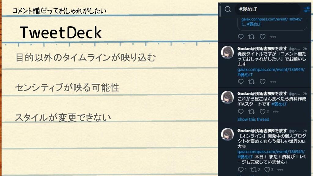 TweetDeck 目的以外のタイムラインが映り込む センシティブが映る可能性 スタイルが変更...