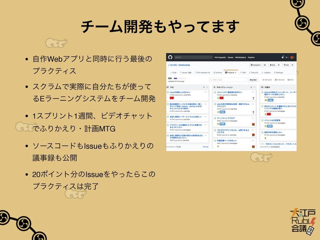 チーム開発もやってます • ⾃作Webアプリと同時に⾏う最後の プラクティス • スクラムで実...