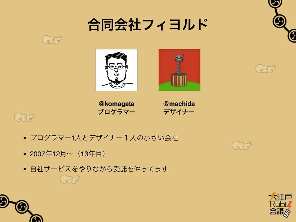 合同会社フィヨルド • プログラマー1⼈とデザイナー1⼈の⼩さい会社 • 2007年12⽉〜(...