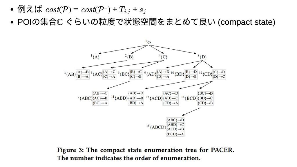 例えば POI の集合 ぐらいの粒度で状態空間をまとめて良い (compact state) ...