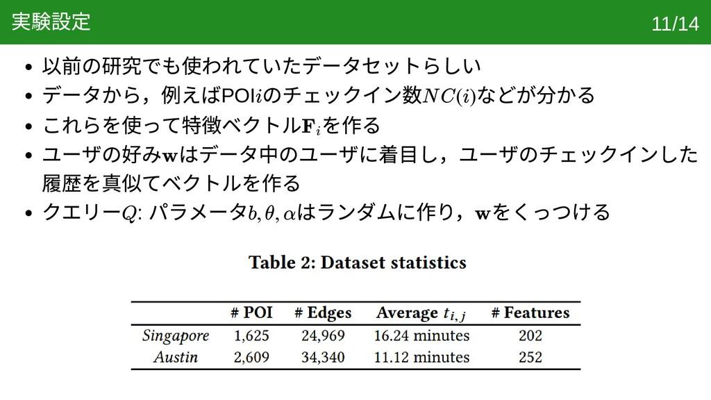 実験設定 以前の研究でも使われていたデータセットらしい データから,例えばPOI のチェックイ...