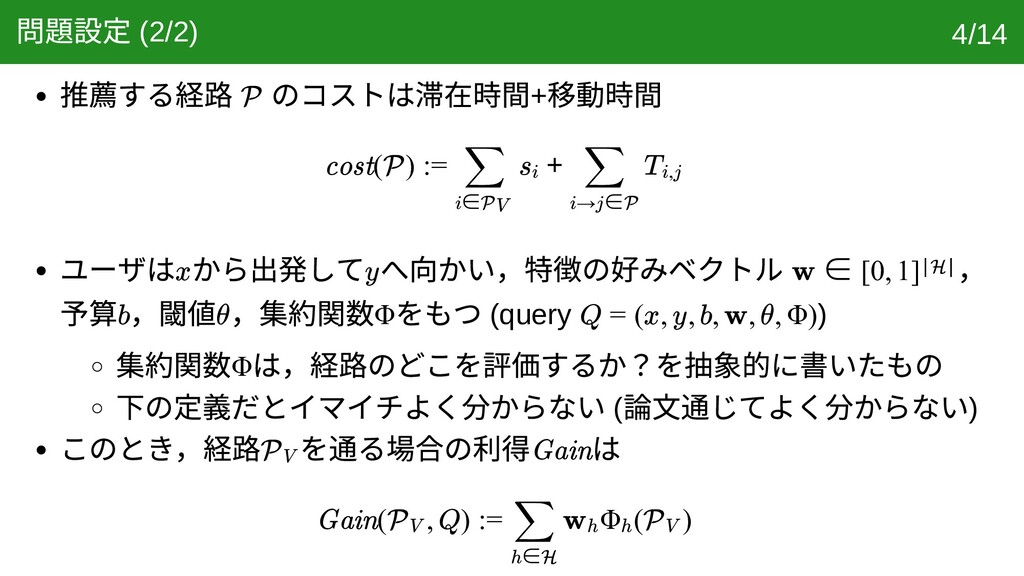 問題設定 (2/2) 推薦する経路 のコストは滞在時間+ 移動時間 cost(P) := s ...