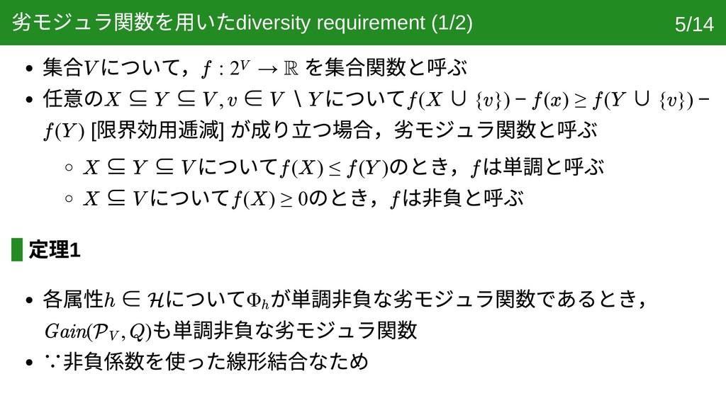 劣モジュラ関数を⽤いたdiversity requirement (1/2) 集合 について,...