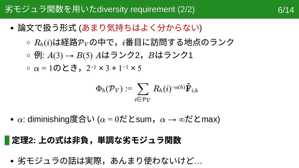 劣モジュラ関数を⽤いたdiversity requirement (2/2) 論⽂で扱う形式 ...