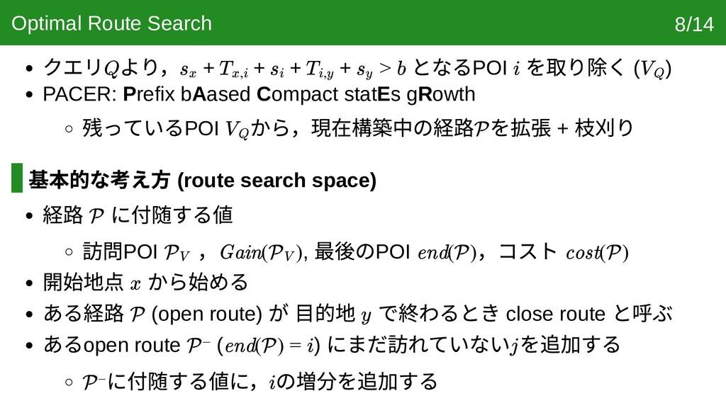 Optimal Route Search クエリ より, となるPOI を取り除く ( ) P...