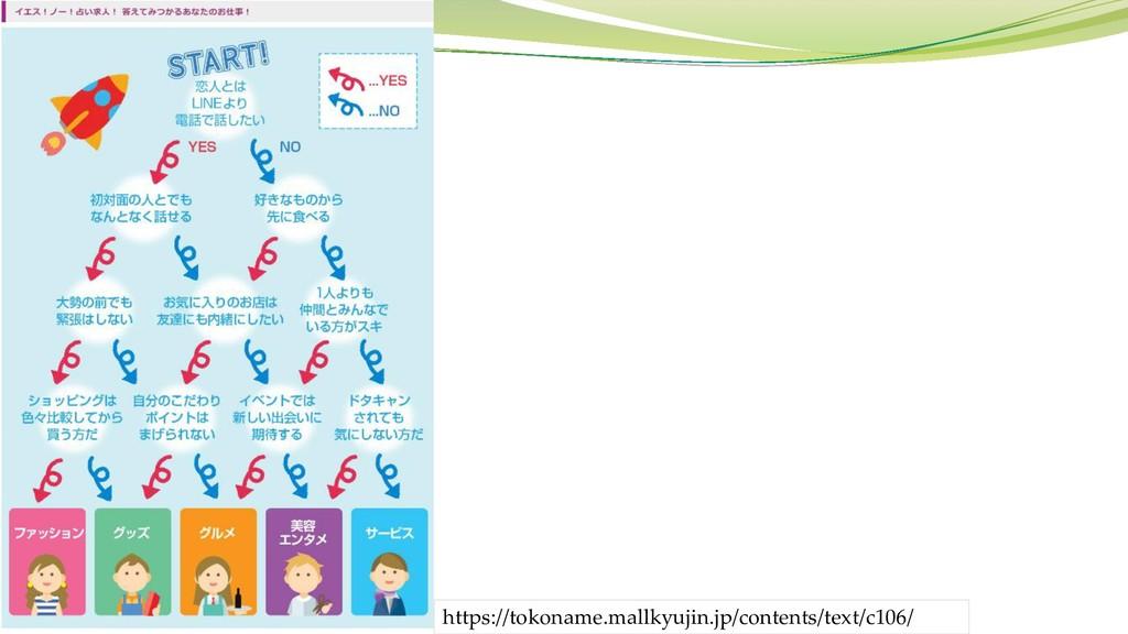 https://tokoname.mallkyujin.jp/contents/text/c1...