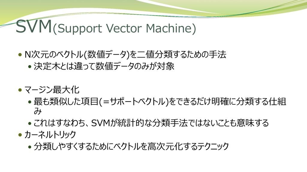 SVM(Support Vector Machine)  N次元のベクトル(数値データ)を二...