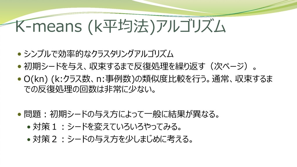 K-means (k平均法)アルゴリズム  シンプルで効率的なクラスタリングアルゴリズム ...