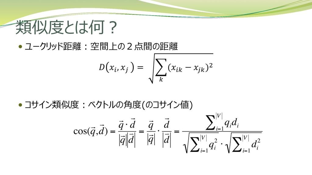 類似度とは何?  ユークリッド距離:空間上の2点間の距離   ,  =   ( −  )2...