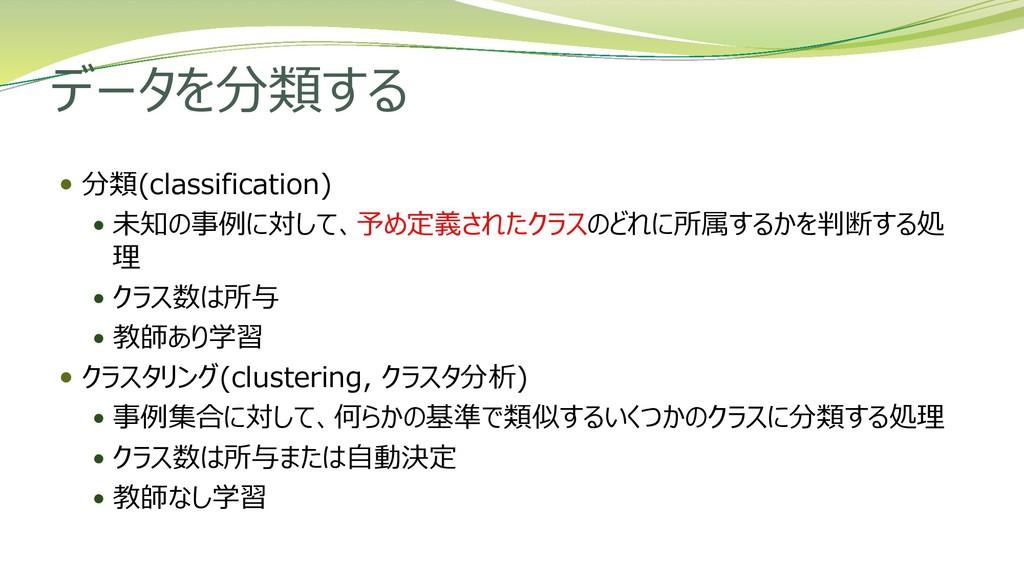 データを分類する  分類(classification)  未知の事例に対して、予め定義さ...