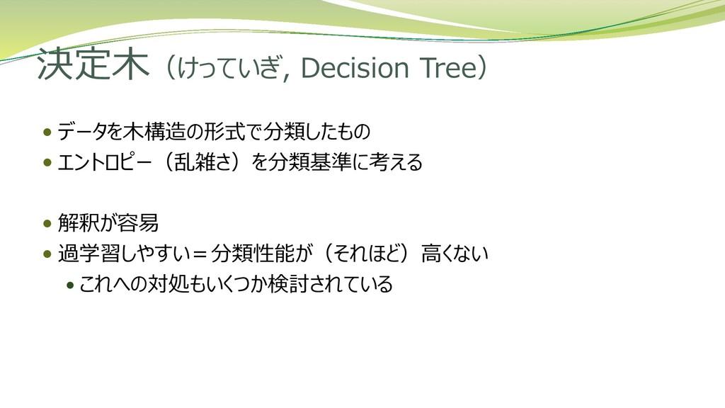 決定木(けっていぎ, Decision Tree)  データを木構造の形式で分類したもの ...