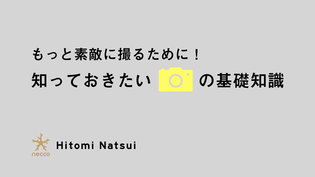 ͬͱૉఢʹΔͨΊʹʂ ͓͖͍ͬͯͨͷجૅࣝ Hitomi Natsui