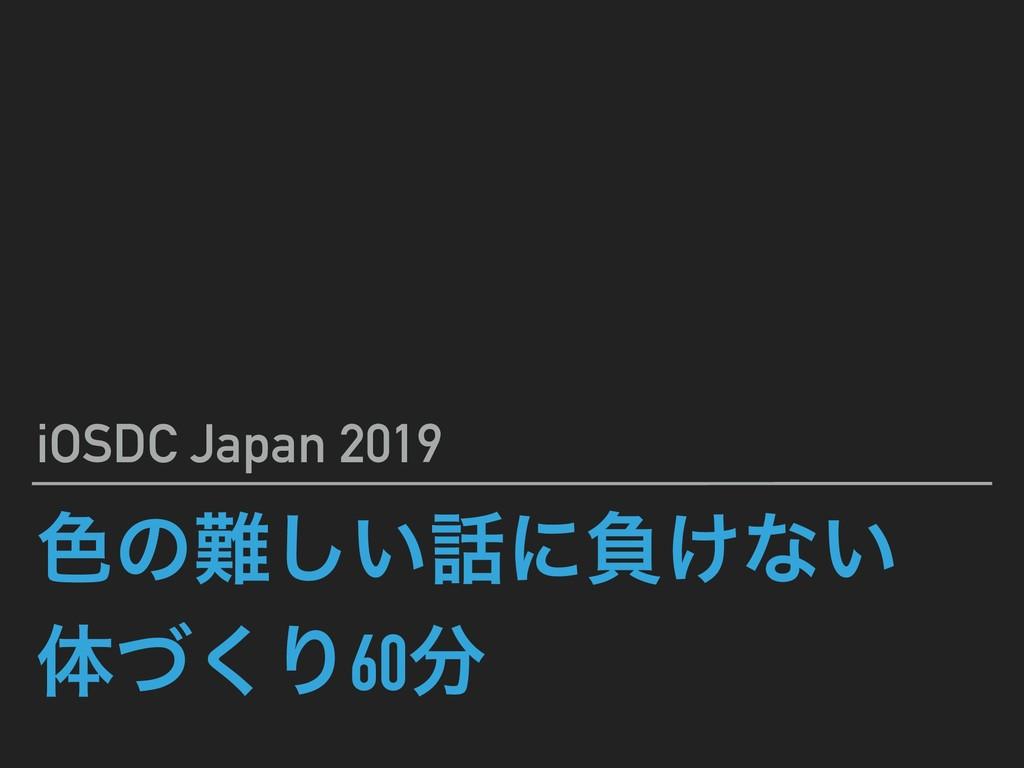 ৭ͷ͍͠ʹෛ͚ͳ͍ ମͮ͘Γ60 iOSDC Japan 2019