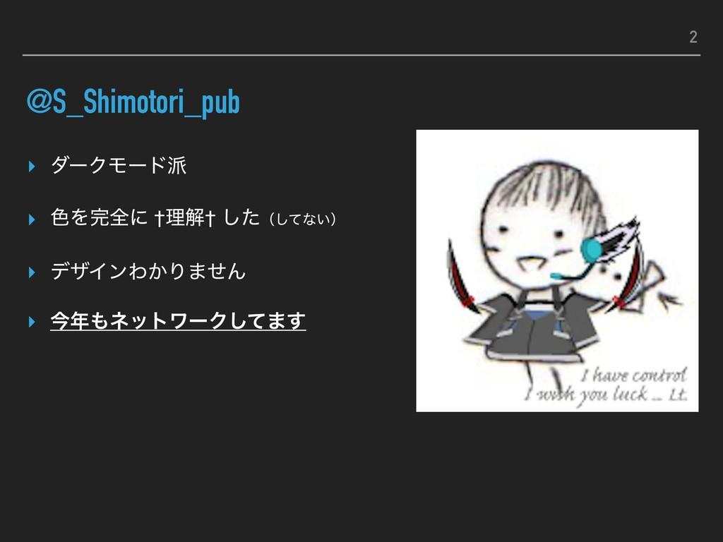@S_Shimotori_pub ▸ μʔΫϞʔυ ▸ ৭Λશʹ †ཧղ† ͨ͠ʢͯ͠ͳ͍...