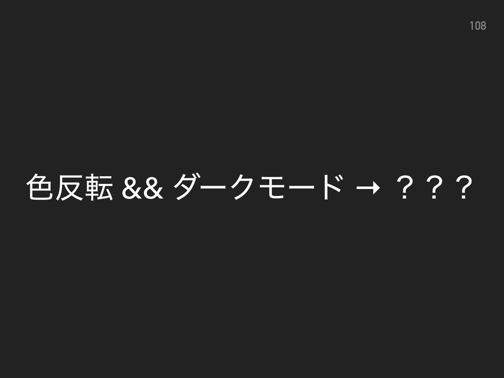 108 ৭స && μʔΫϞʔυ → ʁʁʁ