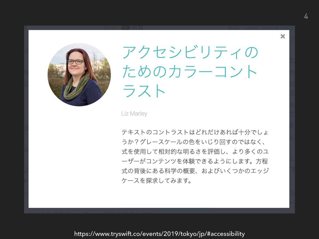 4 https://www.tryswift.co/events/2019/tokyo/jp/...