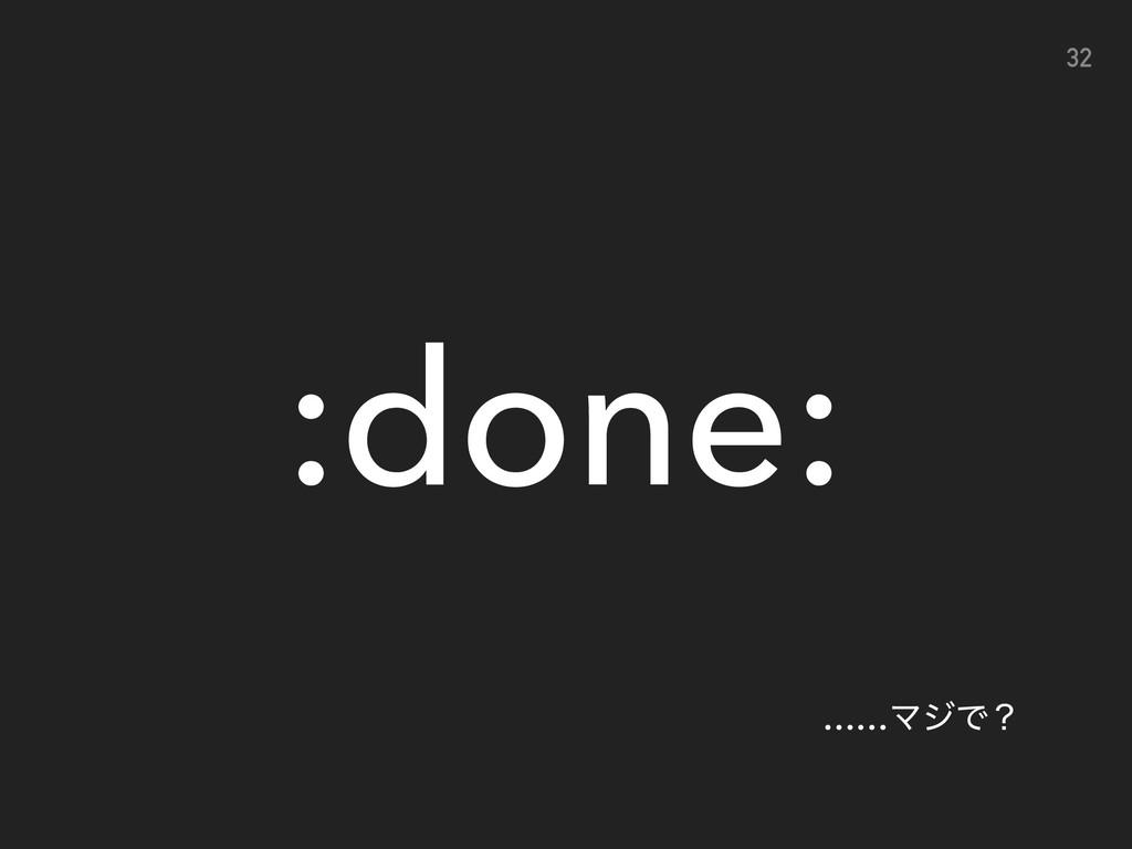 32 :done: ……ϚδͰʁ