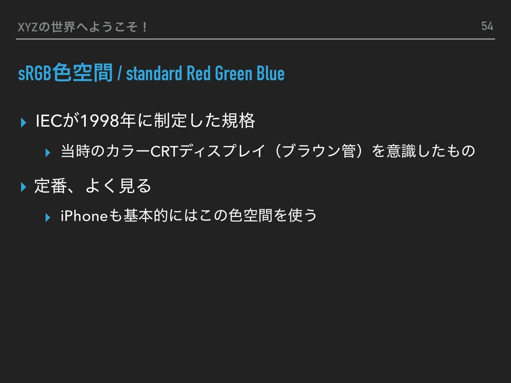 XYZͷੈքΑ͏ͦ͜ʂ sRGB৭ۭؒ / standard Red Green Blue ...