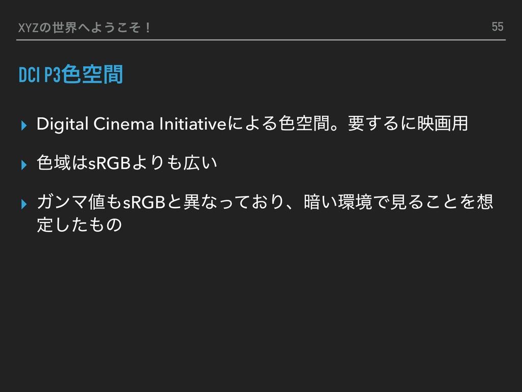 XYZͷੈքΑ͏ͦ͜ʂ DCI P3৭ۭؒ ▸ Digital Cinema Initiat...
