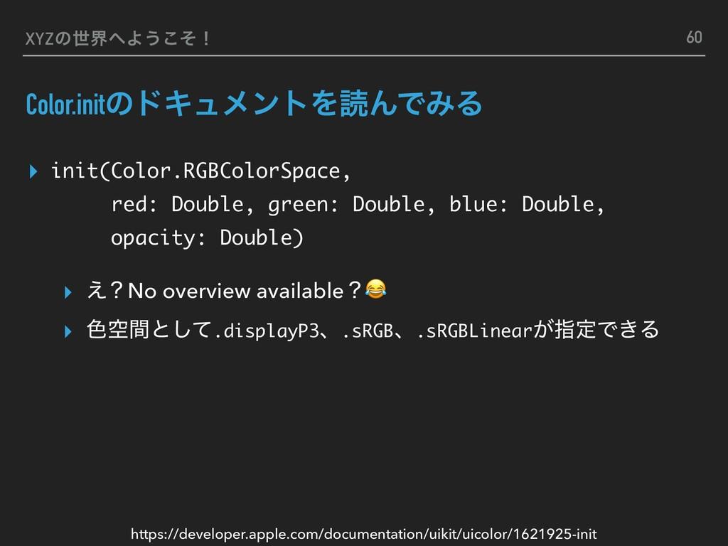XYZͷੈքΑ͏ͦ͜ʂ Color.initͷυΩϡϝϯτΛಡΜͰΈΔ ▸ init(Col...