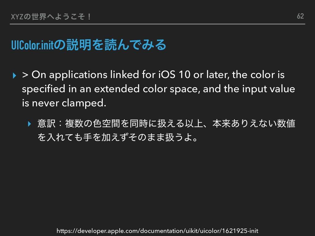 XYZͷੈքΑ͏ͦ͜ʂ UIColor.initͷઆ໌ΛಡΜͰΈΔ ▸ > On appli...