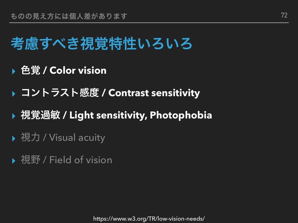ͷͷݟ͑ํʹݸਓ͕ࠩ͋Γ·͢ ߟྀ͖͢ࢹ֮ಛੑ͍Ζ͍Ζ ▸ ৭֮ / Color vis...