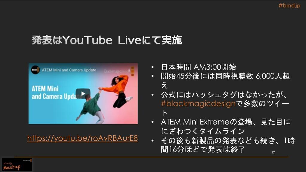 "!""#$%& 17 https://youtu.be/roAvRBAurE8 • 日本時間 A..."