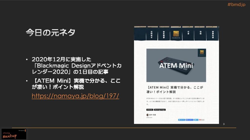 """!""""#$%& • • 3 https://namaya.jp/blog/197/"""