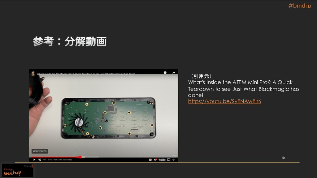 "!""#$%& 10 (引用元) What's Inside the ATEM Mini Pro..."