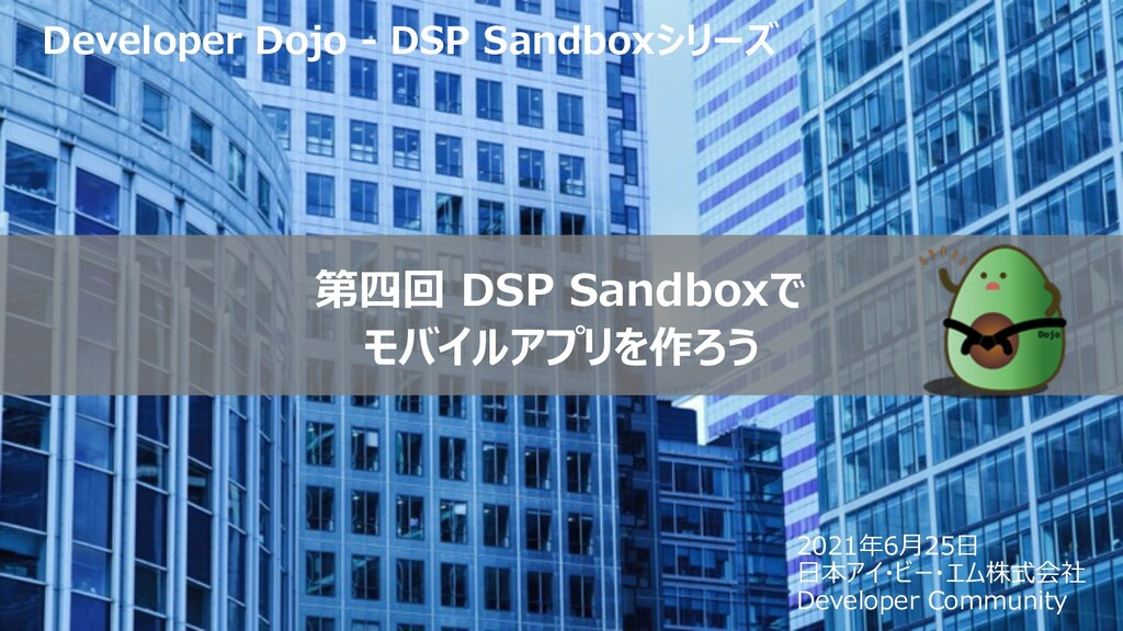 第四回 DSP Sandboxで モバイルアプリを作ろう Developer Dojo - D...