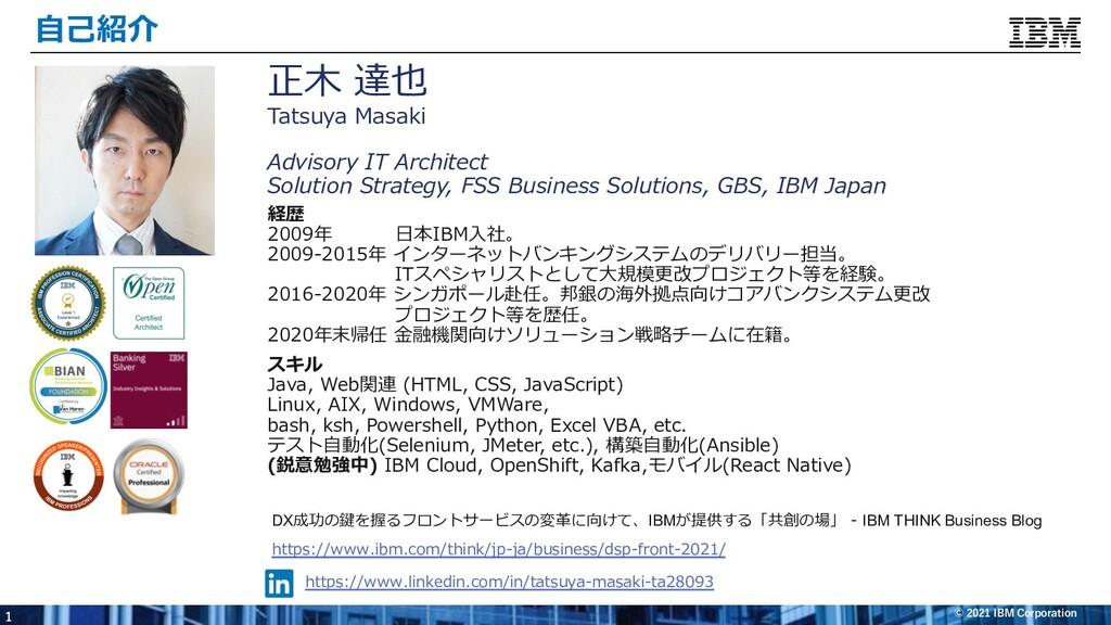 1 © 2021 IBM Corporation ⾃⼰紹介 正⽊ 達也 Tatsuya Mas...