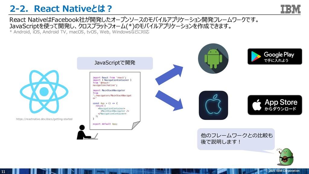 11 © 2021 IBM Corporation 2-2.React Nativeとは︖ R...