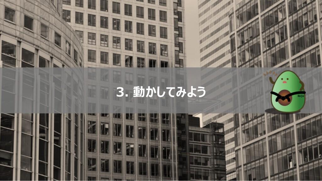 3. 動かしてみよう