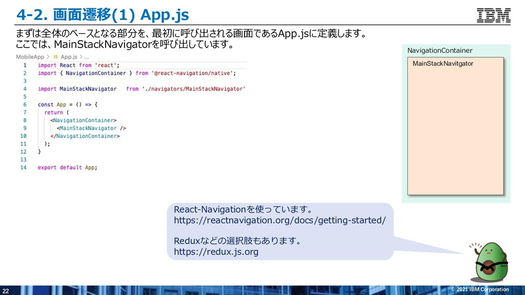 22 © 2021 IBM Corporation 4-2. 画⾯遷移(1) App.js ま...