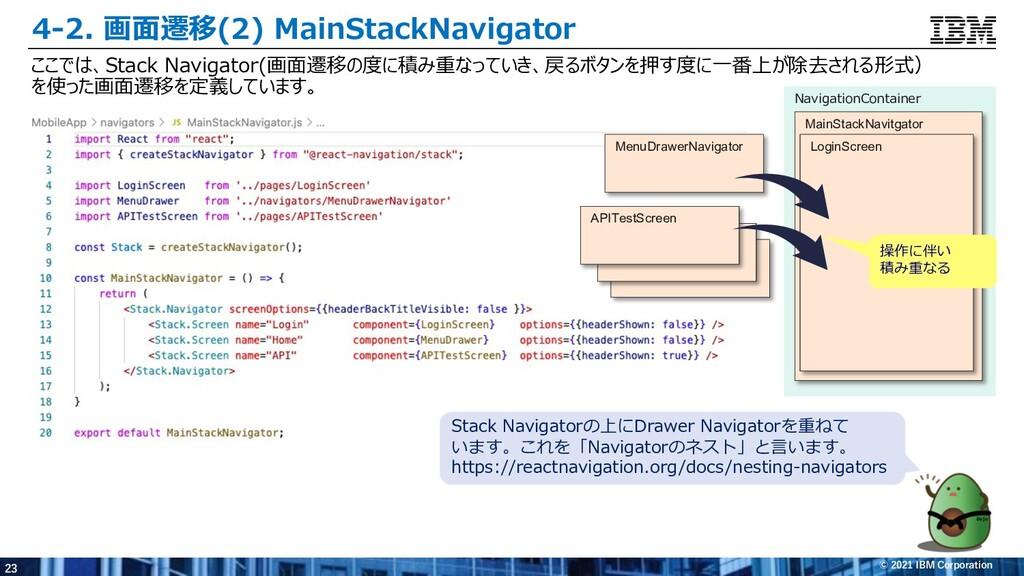 23 © 2021 IBM Corporation 4-2. 画⾯遷移(2) MainStac...