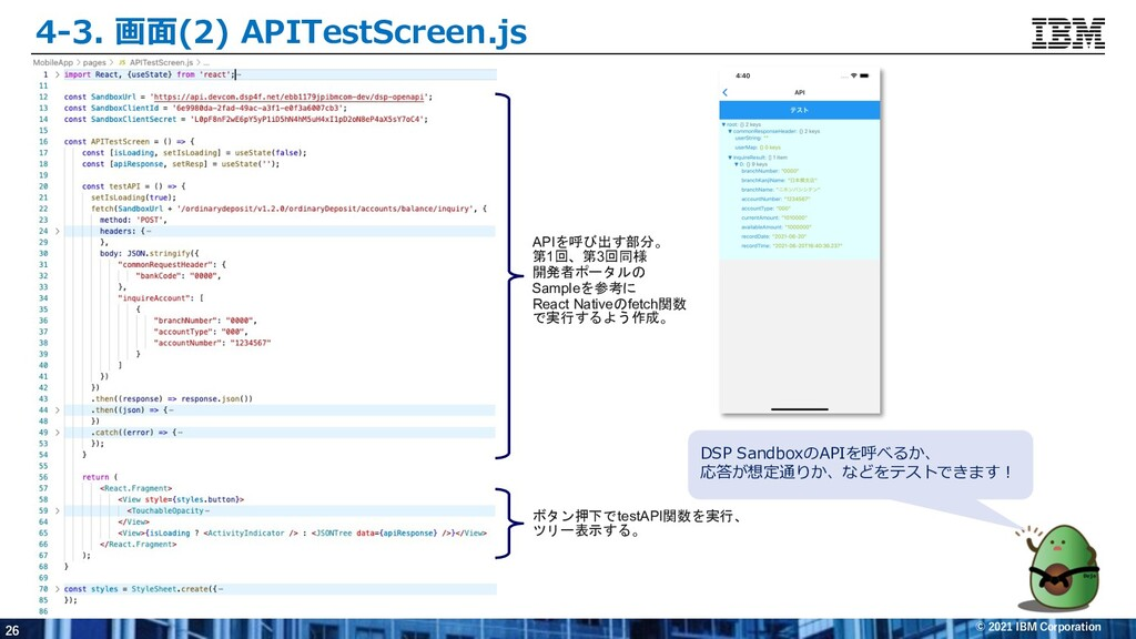 26 © 2021 IBM Corporation 4-3. 画⾯(2) APITestScr...