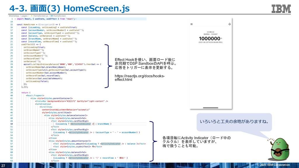 27 © 2021 IBM Corporation 4-3. 画⾯(3) HomeScreen...