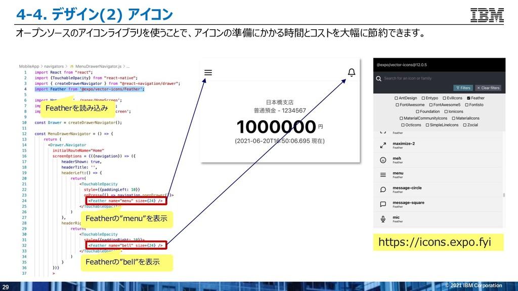29 © 2021 IBM Corporation 4-4. デザイン(2) アイコン オープ...