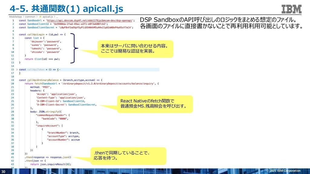 30 © 2021 IBM Corporation 4-5. 共通関数(1) apicall....
