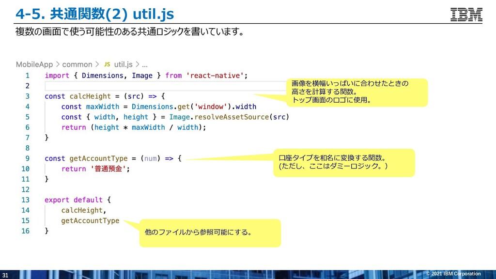 31 © 2021 IBM Corporation 4-5. 共通関数(2) util.js ...