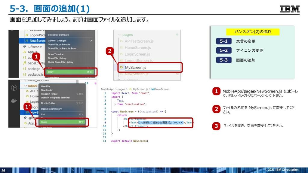 36 © 2021 IBM Corporation 5-3.画⾯の追加(1) ハンズオン(2)...