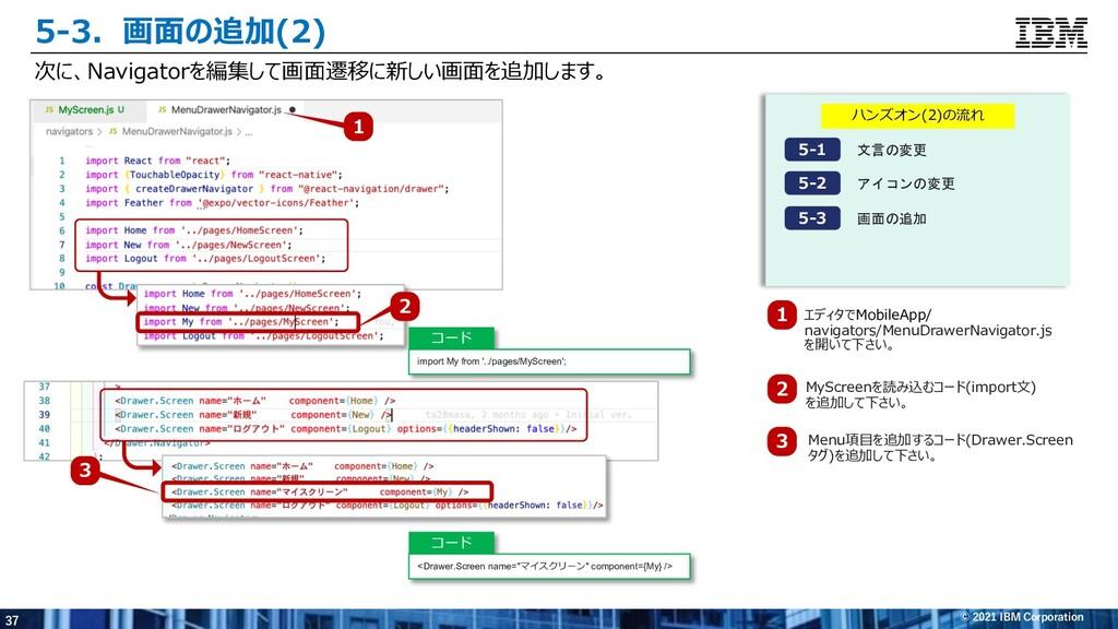 37 © 2021 IBM Corporation 5-3.画⾯の追加(2) ハンズオン(2)...