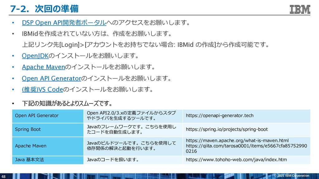 48 © 2021 IBM Corporation 7-2.次回の準備 • DSP Open ...